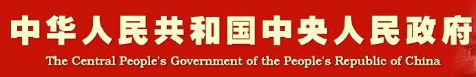 中央人民政府网