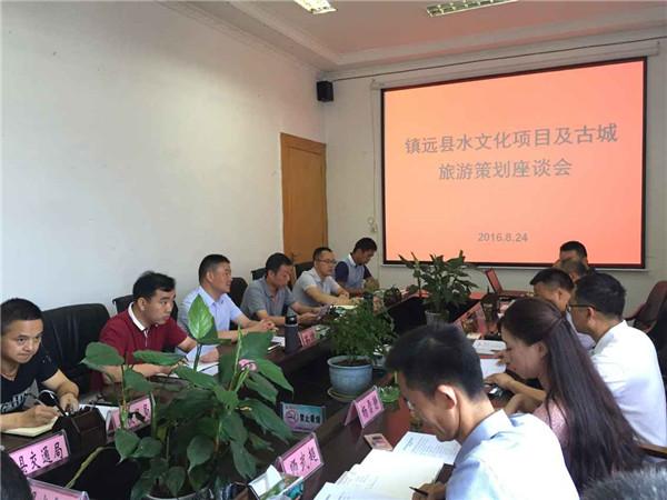 秦森集团,贵州水文化旅游发展有限责任公司赴镇远图片