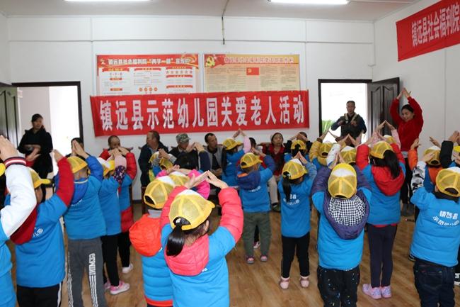 镇远县示范幼儿园开展关爱老人活动