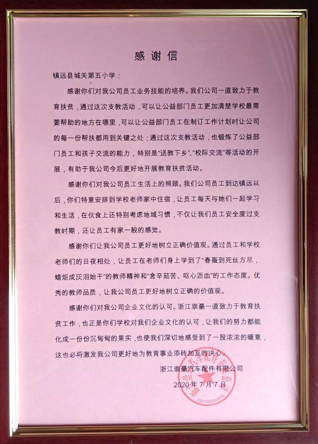 来自杭州的一封特殊感谢信